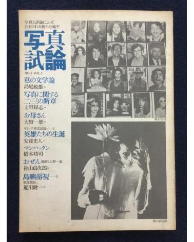 Photo Essay (Shashin Shiron) - No.3 Vol.2 - 1981