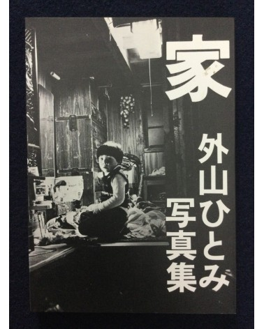 Hitomi Toyama - Ie - 1980
