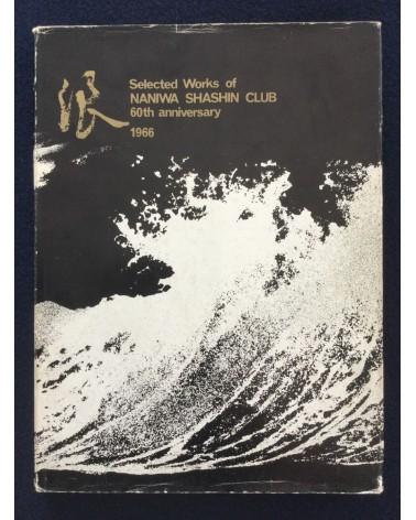 Naniwa Shashin Club - Selected Works of Naniwa Shashin Club 60th Anniversary - 1966