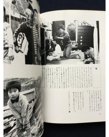 Reiko Toda - Yubari Tanko Bushi - 1985