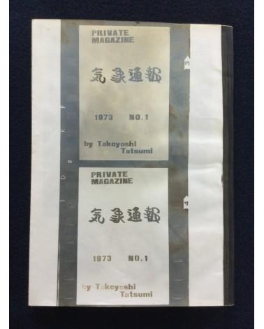 Takeyoshi Tatsumi - No.1, Private Magazine - 1973