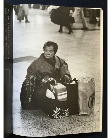 Seiichi Motohashi - Ueno Eki no Makuai - 1983