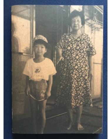 Akihito Yoshida - The Absence of Two - 2017