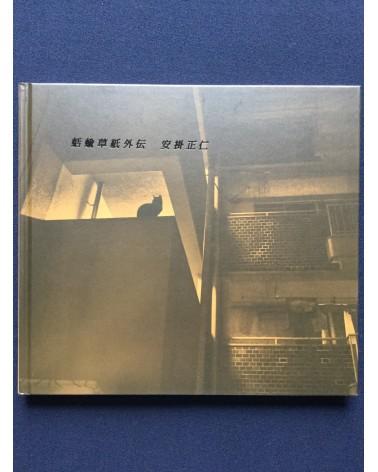 Masahito Agake - Namekuji Soshi Gaiden - 2014