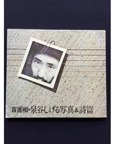 Teruo Sekiguchi, Osamu Nagahama, Izutsu Koji - Shigeru Izumiya - 1976