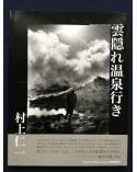 Masakazu Murakami - My Trip to Secluded Hot Spring Spots - 2007
