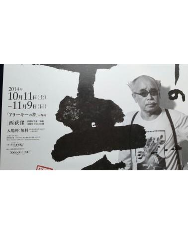 Nobuyoshi Araki - Megumi Kagurazaka + Exhibition Poster - 2014