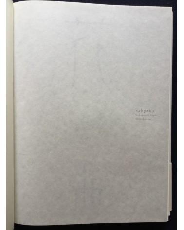 Nobuyoshi Araki - Kakyoku - 1997
