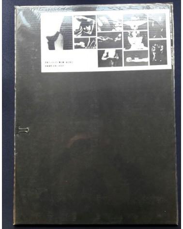 Eikoh Hosoe - Portfolio 8. Man and Woman - 1971