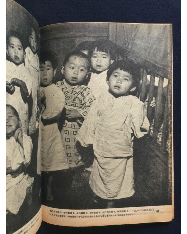 Ken Domon - Children of Chikuho - 1960
