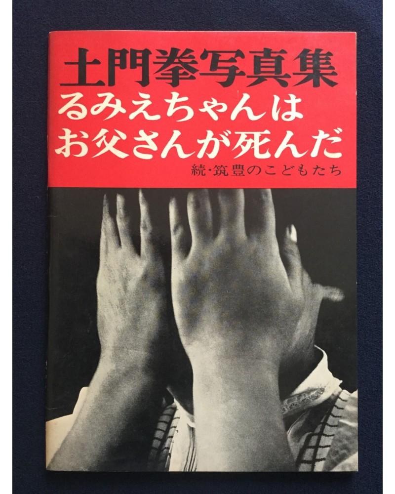 Ken Domon - Rumie's Father is Dead - 1960