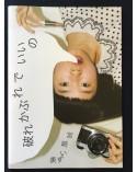 Izumi Miyazaki - Yabure kabure de ii no - 2013