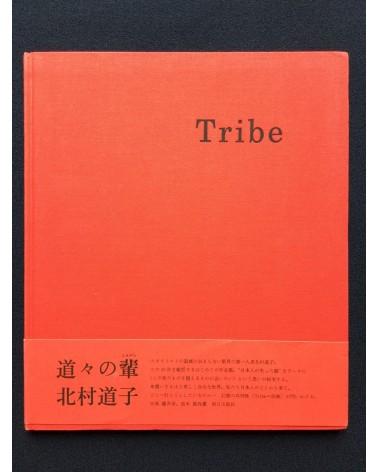 Michiko Kitamura - Tribe - 1995