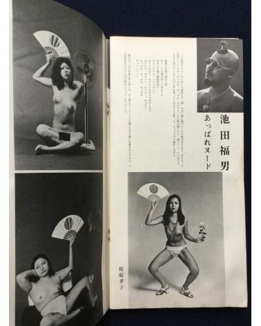 Workshop - Volumes 1-8 - 1974/1976
