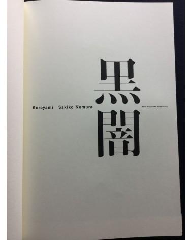 Sakiko Nomura - Kuroyami (Black Darkness) - 2008