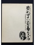 Yoshino Oishi - Come if you must, Spring - 1973