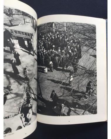Kineo Kuwabara - Tokyo Showa 11 Nen - 1974