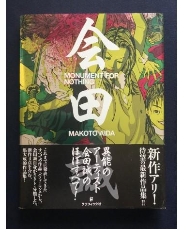 Makoto Aida - Monument for Nothing - 2007