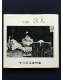 Yoshishige Yada - Tabibito - 1984