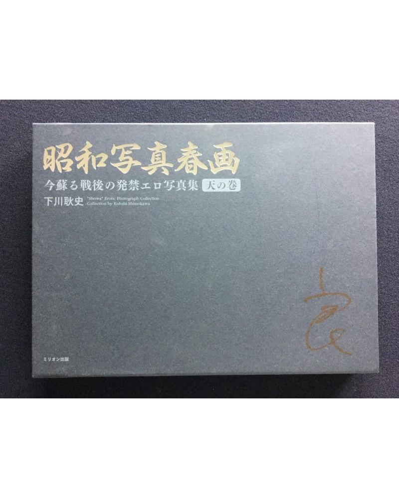 Koshi Shimokawa - Showa Erotic Photograph Collection - 2012