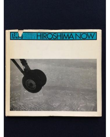 Kenji Ishiguro - Hiroshima Now - 1970