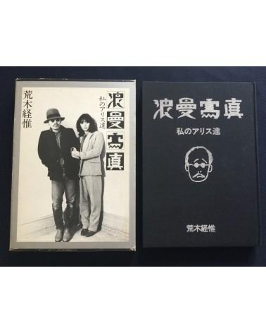 Nobuyoshi Araki - Roman Shashin My Alice - 1981