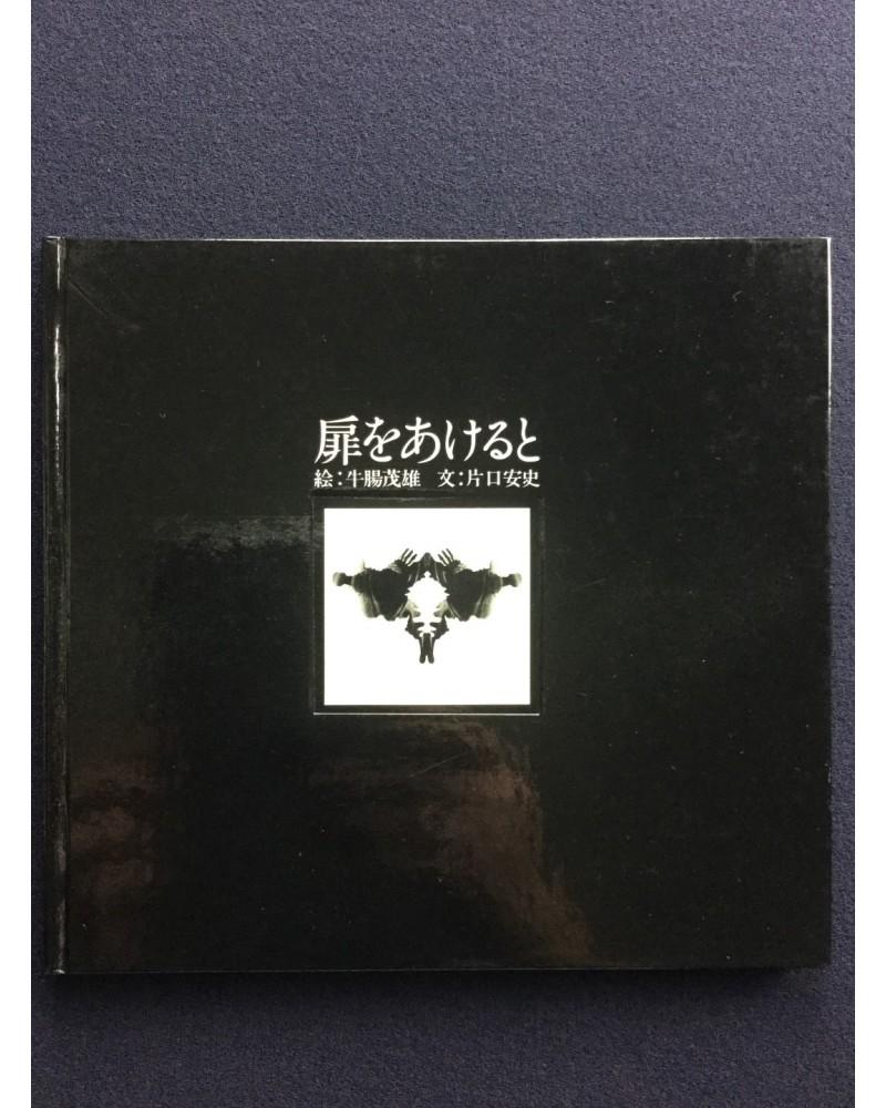 Shigeo Gocho & Yasufumi Kataguchi - Spiritual Travels - 1980