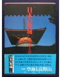 Masahisa Fukase - Kukai to Koyasan (Nihon no seiiki) - 1982