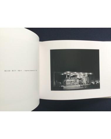 Toshio Shibata - Still in the Night - 2008