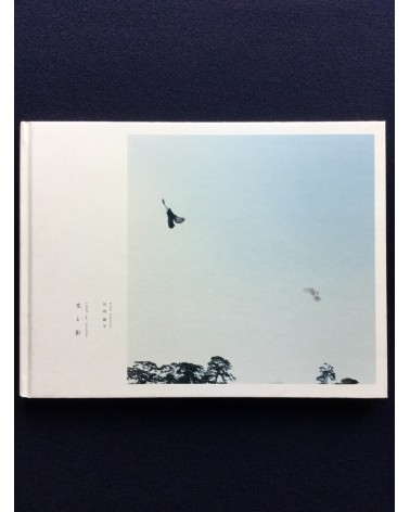 Rinko Kawauchi - Light and Shadow - 2012