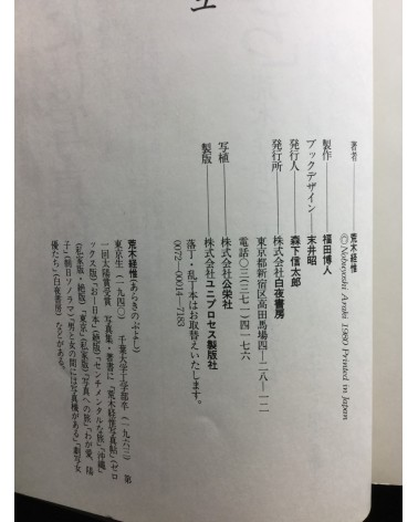 Nobuyoshi Araki - Pseudo Reportage - 1980