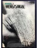 Shikaku no Genzai - No.1 - 1979