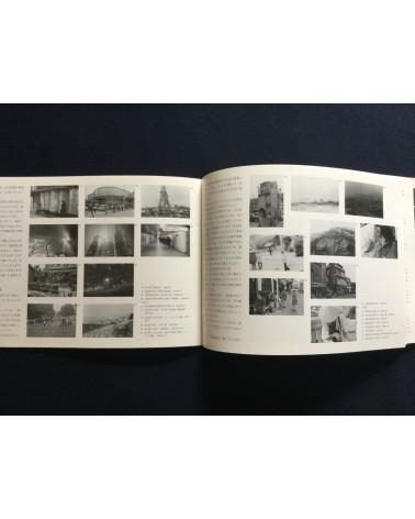 Yutaka Takanashi - Tokyo Zokei University Memorial - 2000
