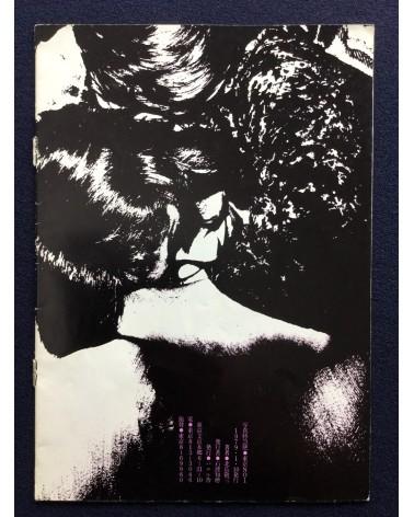 Keizo Kitajima - Photo Express Tokyo No.1 - 1979