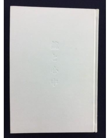 Masanori Hata - Lover's suicide with a mirror - 2012