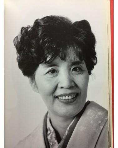 Nobuyoshi Araki - Japanese Faces Osaka 3-1 - 2002