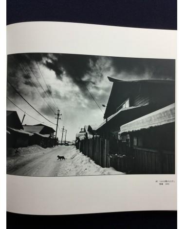 Tadao Kame - Snow Country Trip - 1988