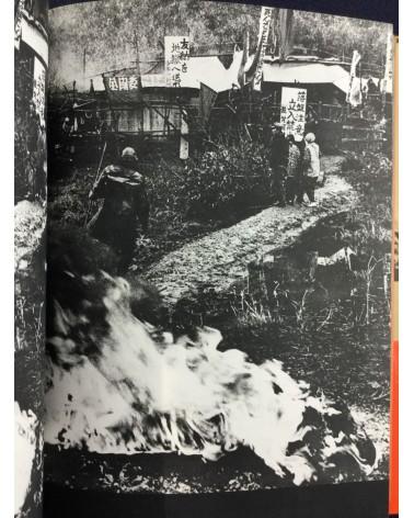 Tadao Mitome - Sanrizuka: Hokuso Plateau on Fire, Document 1966-71 - 1971