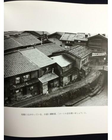 Kazuo Okubo - Ushinawareta kubiki no umi to hito - 2001