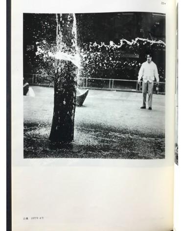 Issei Suda - Mumei no Danjo Tokyo 1976-8 (Anonymous Men and Women) - 2013