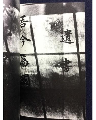 Kikuji Kawada - The Map (Chizu) - 2005