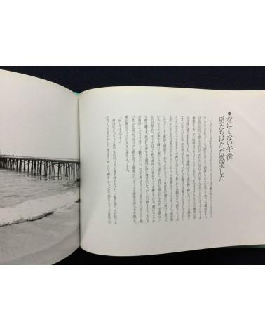 Shimpei Asai - Kaze no ehagaki - 1985