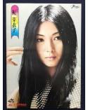 Meiko Kaji - Enka o haki tsukeru - 1973