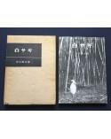 Tokutaro Tanaka - White Egret - 1961