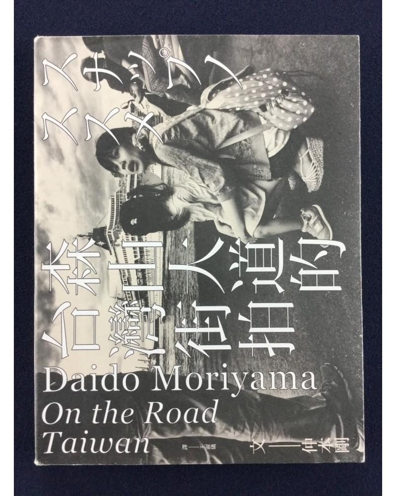 Daido Moriyama - On the Road Taiwan - 2015