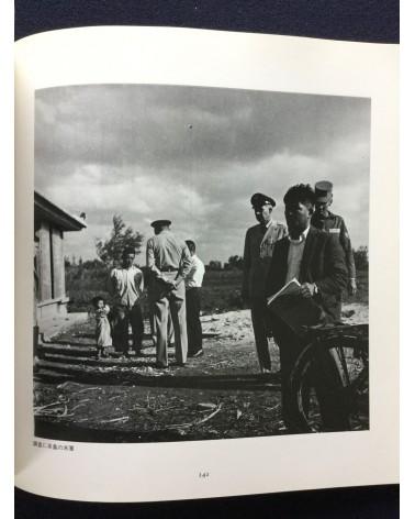 Shoko Ahagon - The island where people Live - 1982