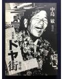 Satoshi Nakajima - Doyagai Kamagasaki - 1986