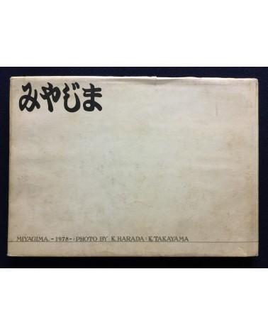Kunihiro Takayama & Kazuharu Harada - Miyagima 1978 - 1978
