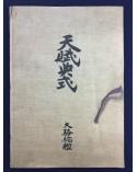 Dairakudakan - Temptenshiki - 1987