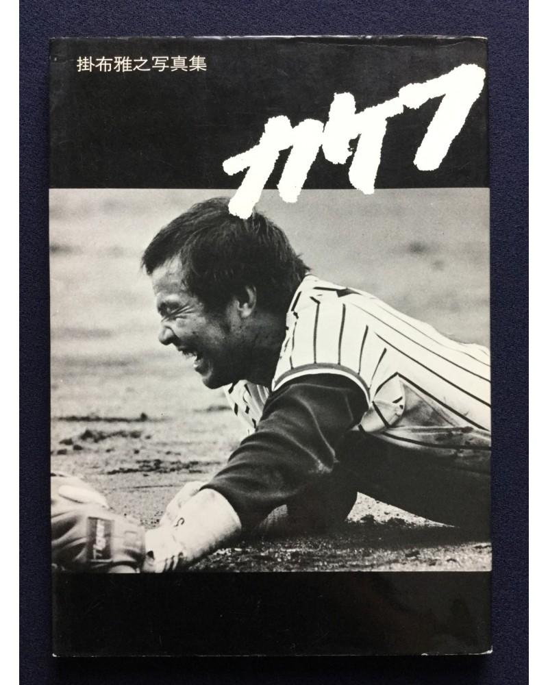 Masayuki Kakefu - Kakefu - 1983